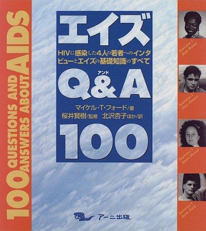 エイズQ&A100