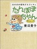 たんぽぽちゃん―ほのぼの昭和グラフィティ (おひとっつ)