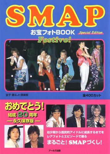 SMAP お宝フォトBOOK Festivo! [RECO BOOKS] (RECO BOOKS)Jr倶楽部