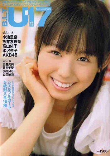 B.L.T.U-17 Vol.11 Sizzleful Girl (TOKYO NEWS MOOK 157号)