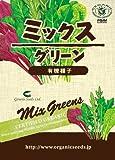 有機種子 ミックスグリーン
