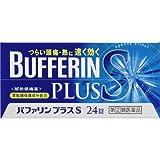 【指定第2類医薬品】バファリンプラスS 24錠