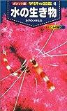 ポケット版 学研の図鑑〈4〉水の生き物 (学研の図鑑 (4))
