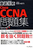 徹底攻略Cisco CCNA問題集―640‐607J対応 (ITプロ・ITエンジニアのための徹底攻略)