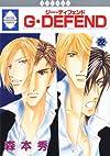 G・DEFEND(22) (冬水社・ラキッシュコミックス)