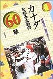 カナダを知るための60章 (エリア・スタディーズ)(綾部 恒雄/飯野 正子)