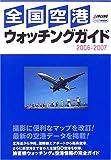 全国空港ウォッチングガイド (2006-2007) (イカロスMOOK)
