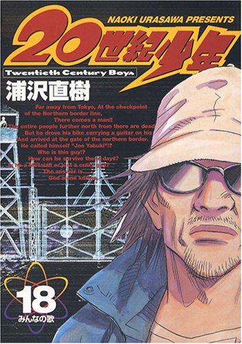 20世紀少年―本格科学冒険漫画 (18) (ビッグコミックス)