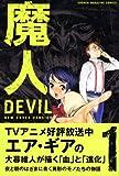 新装版 魔人~DEVIL~(1) (講談社コミックス)