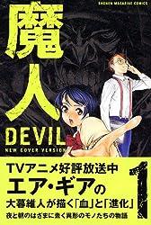 新装版 魔人~DEVIL~(1) (少年マガジンコミックス)