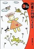 読書の時間によむ本 小学3年生 (読書の時間によむ本・小学生版)