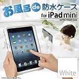 iPad ミニ をお風呂で楽しめる「お風呂 de 防水ケース for iPad mini ホワイト」ハードタイプケース