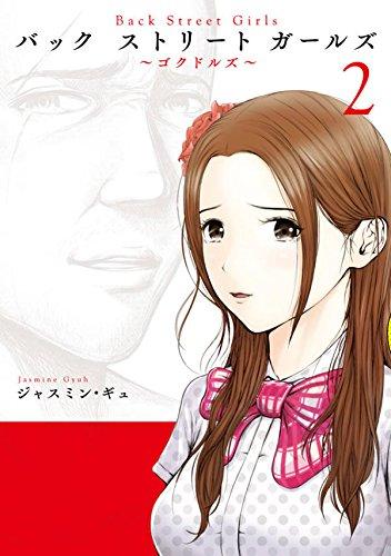 Back Street Girls(2) (ヤンマガKCスペシャル)