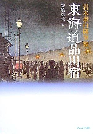 東海道品川宿―岩本素白随筆集