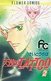 天使のTATTOO(2) (フラワーコミックス)