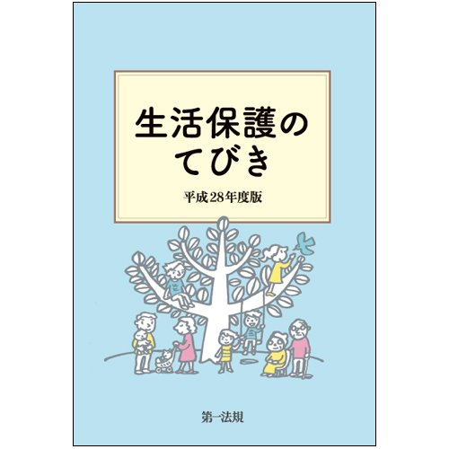 生活保護のてびき 平成28年度版【保護のてびき 最新版! 】 -
