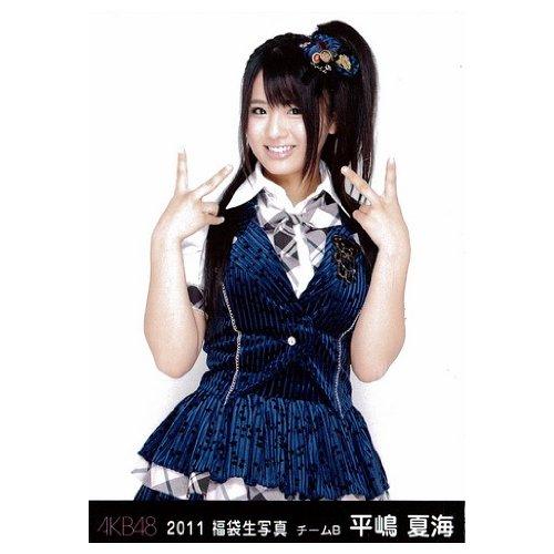 AKB48公式生写真2011福袋 【平嶋夏海】