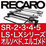 RECAROシート対応 シートレール スズキ キャリートラック DA63T 右席用  SR-3、LX、エルゴメドなど対応