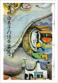 Kurahashi Yumiko no kaikisho hen (Japanese Edition): Yumiko Kurahashi