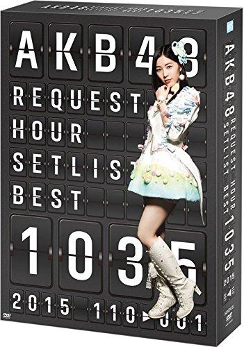 AKB48 リクエストアワー セットリストベスト1035 2015(110~1ver.) スペ シャルBOX(5枚組DVD)