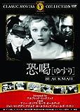 恐喝「ゆすり」 [DVD]