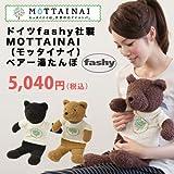 【湯たんぽ】fashy(ファシー)社製 MOTTAINAI ベアー湯たんぽ 【全3カラー】 (ブラック)