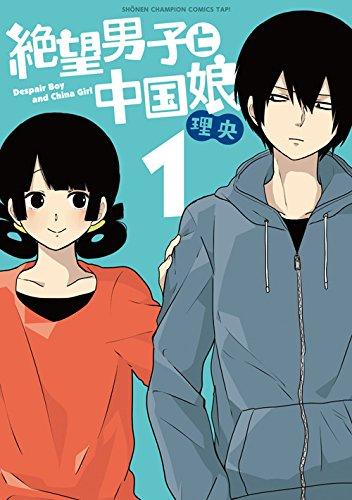 絶望男子と中国娘(1): 少年チャンピオン・コミックス・タップ!