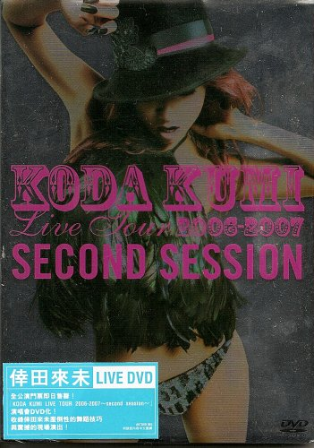 Koda Kumi: Second Session Live Tour 2006-07 DVD