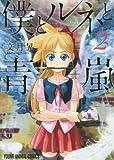 僕とルネと青嵐 2 (ヤングアニマルコミックス)