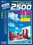 1980(イチキューハチマル) [DVD]