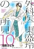 新 外科医 東盛玲の所見 10 (朝日コミックス)