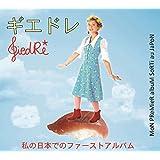 Mon Premier Album Sorti au Jap