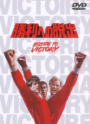 勝利への脱出 [DVD]