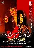 ヘルブレイン/血塗られた頭脳[DVD]