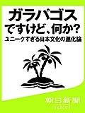 ガラパゴスですけど、何か? ユニークすぎる日本文化の進化論 (朝日新聞デジタルSELECT)