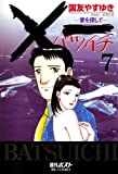 X一愛を探して(7) (ビッグコミックス)