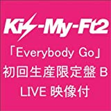 デビューシングル Everybody Go【初回生産限定】(ジャケットB)(DVD付)