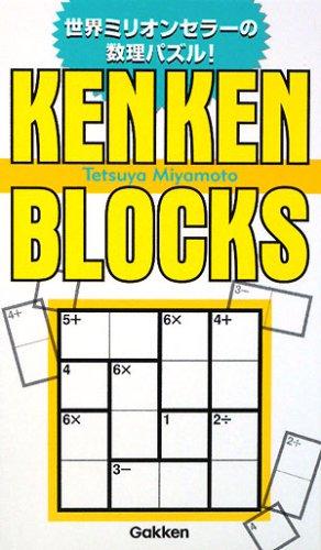 KEN KEN BLOCKS―世界ミリオンセラーの数理パズル!