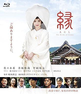 【早期購入特典あり】縁 The Bride of Izumo(えにしちゃんストラップ付) [Blu-ray]