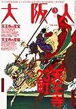 大阪人 2010年 03月号 [雑誌]