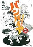 近未来不老不死伝説バンパイア 3 (ジャンプコミックスデラックス)