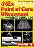 小児のPoint of Care Ultrasound: エコーでABCDを評価しよう!