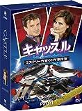 キャッスル/ミステリー作家のNY事件簿 シーズン2 コレクターズ BOX Part1 [DVD]