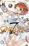 7thGARDEN 7 (ジャンプコミックス)