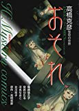 おそれ―高橋克彦怪奇の世界 / 篠崎 佳久子 のシリーズ情報を見る