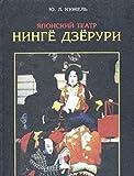 img - for Yaponskiy teatr Ninge Dzeruri book / textbook / text book