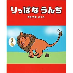 Amazon.co.jp: りっぱな うんち ...
