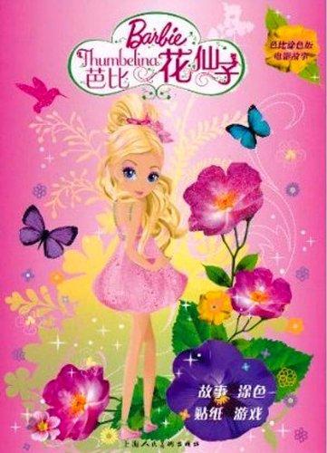 芭比涂色版电影故事 芭比花仙子 高清图片