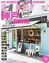 SAVVY (サビィ) 2013年 07月号 [雑誌]