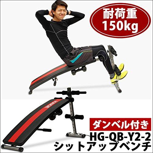 HAIGE ダンベル付き シットアップベンチ 高強度 腹筋マシン HG-QB-Y2-2